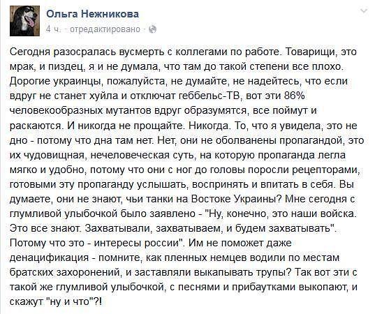 Путин назначил спецпредставителем по торгово-экономическим связям с Украиной Дмитрия Ливанова - Цензор.НЕТ 5768