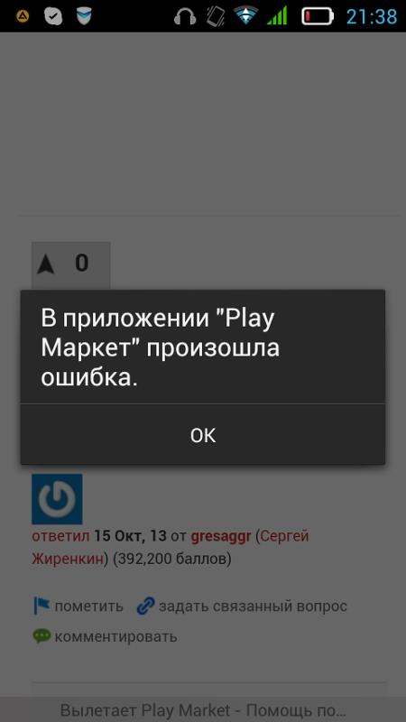 вторник почему приложение выдает произошла ошибка писателя