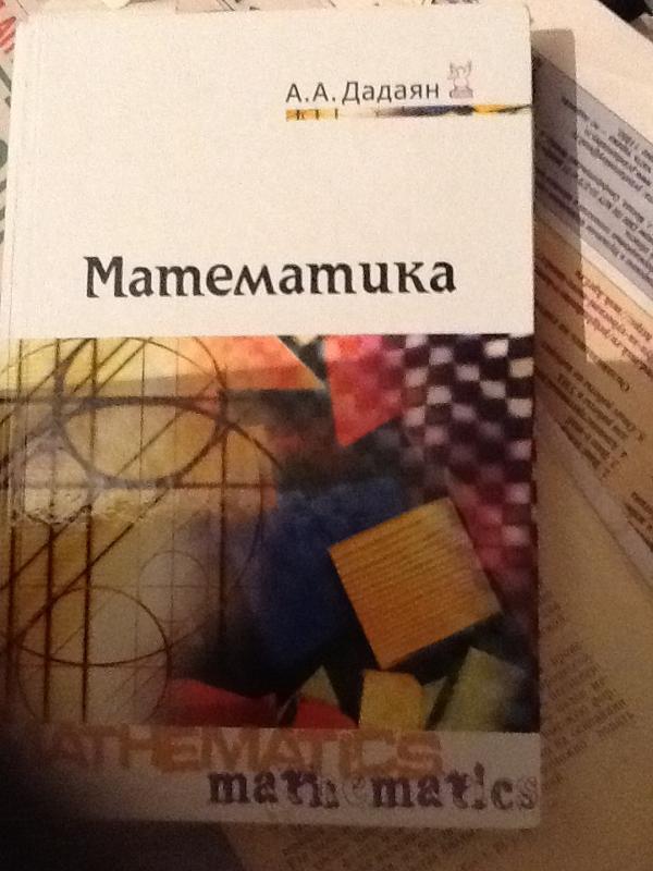 дадаян аа математика учебник