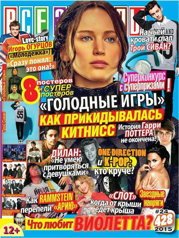 скачать журнал все звезды голосование за постер объединил одну