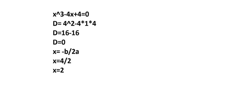 Решение квадратного уравнения если дискриминант равен 0 ...