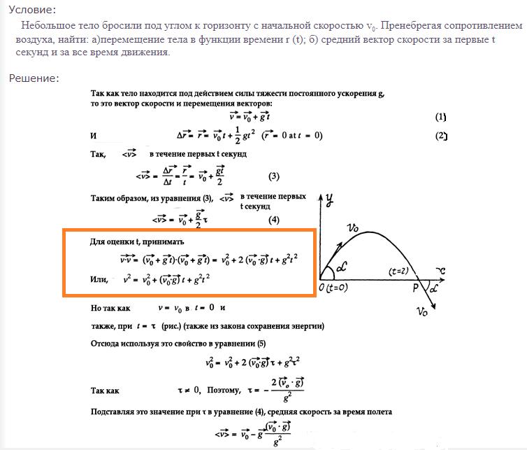 Как решить задачу с вектором по физике задачи линейного программирования решение средствами excel
