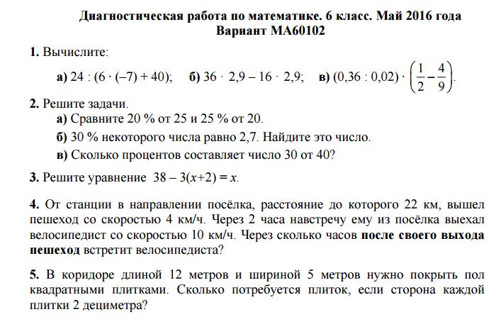 Диагностические тесты по математике для 6 класса