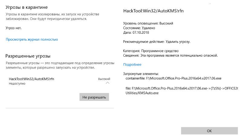 Ответы Mail ru: Windows защитник обнаружил угрозу