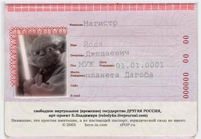 Прикольные картинки паспорт, новым годом собак