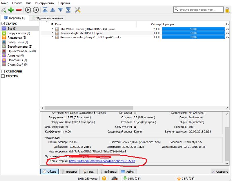 Как узнать в торренте откуда скачан файл