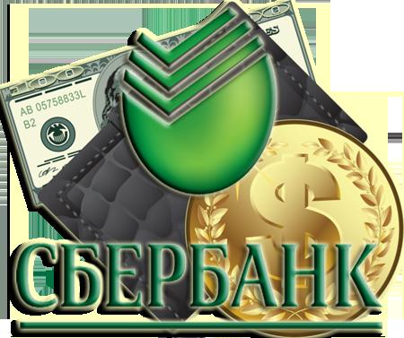 Сбербанк открытки, подполковника поздравление картинки