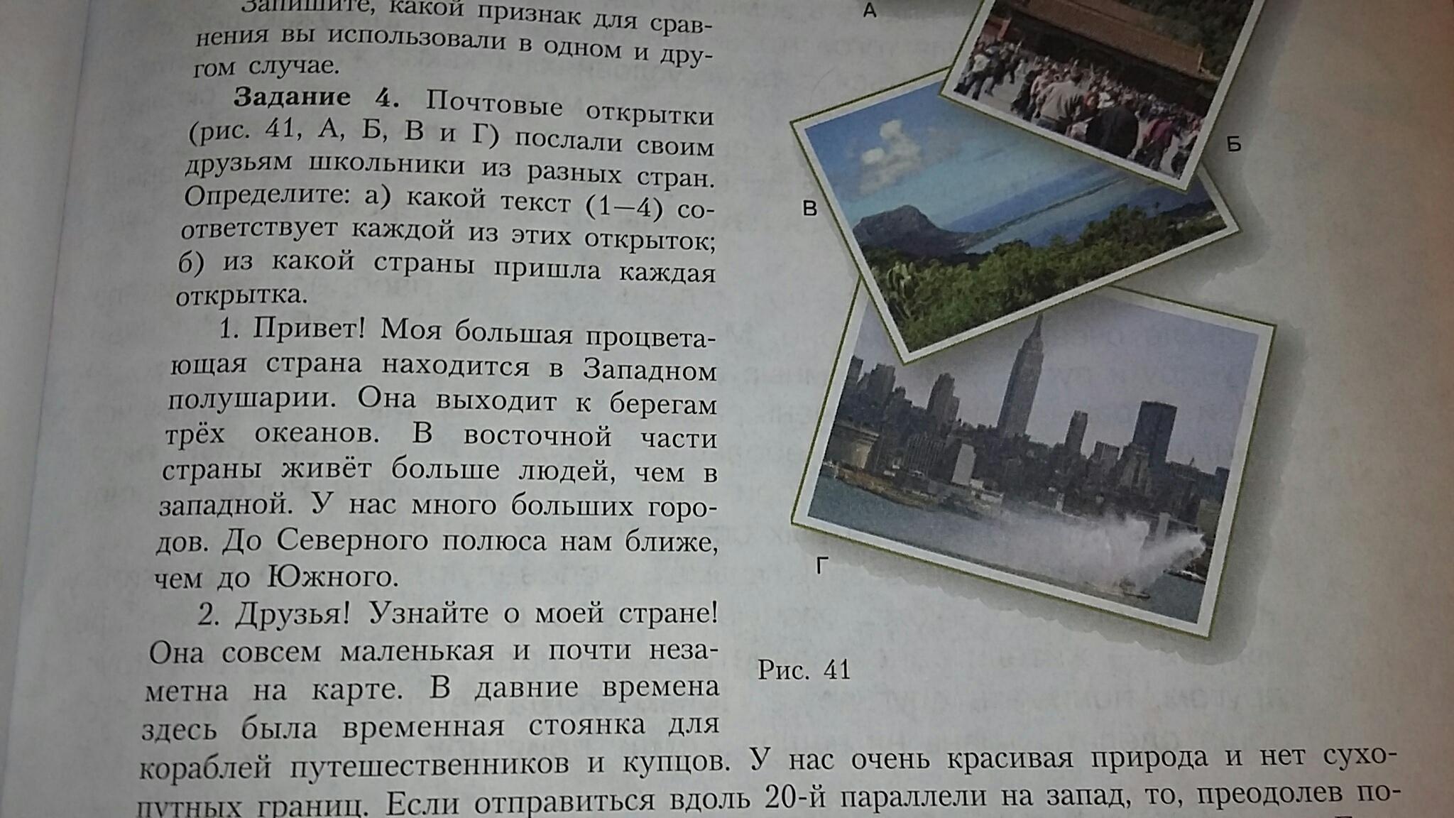 Картинки привет, почтовые открытки послали своим друзьям школьники из разных стран определите