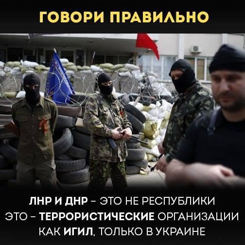 это только как правильно в украине или на украине википедия положение