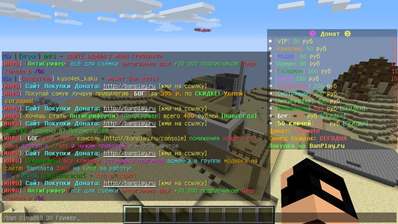 все команды в майнкрафте на серверах для игроков #6