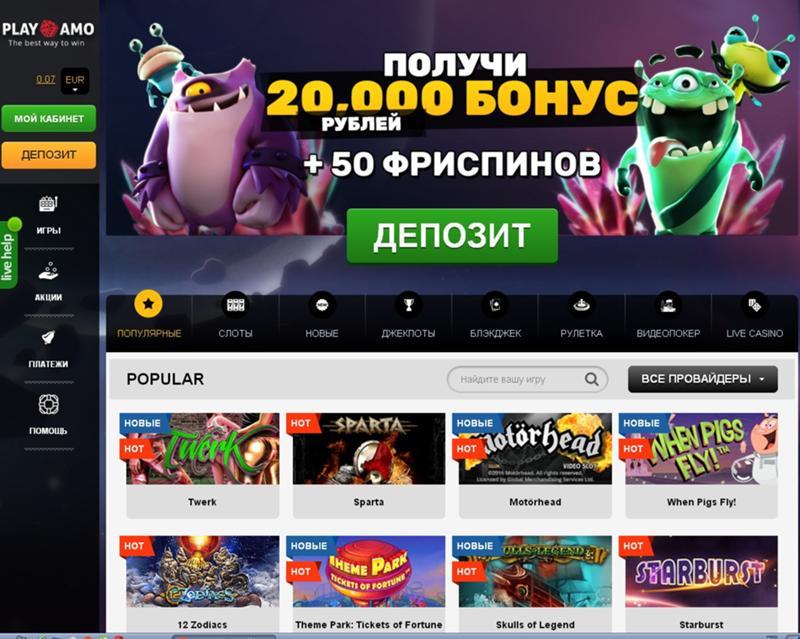 Игровые автоматы эмуляторы играть бесплатно летучий голландец интернет казино онлайн на