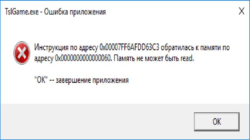 ошибка pubg память не может быть read