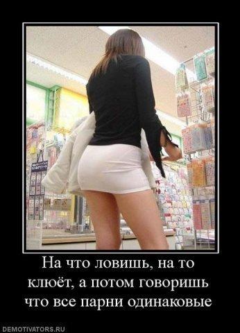 Зачем женщины одевают юбки