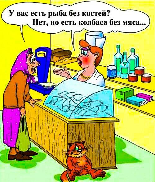 Картинки по запросу Карикатура аптека бонус