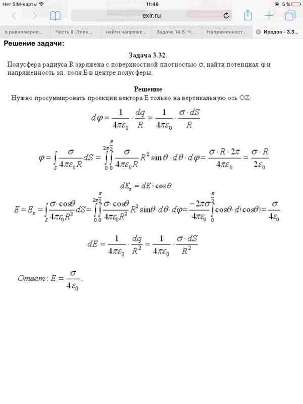 Электростатике решебник иродов по
