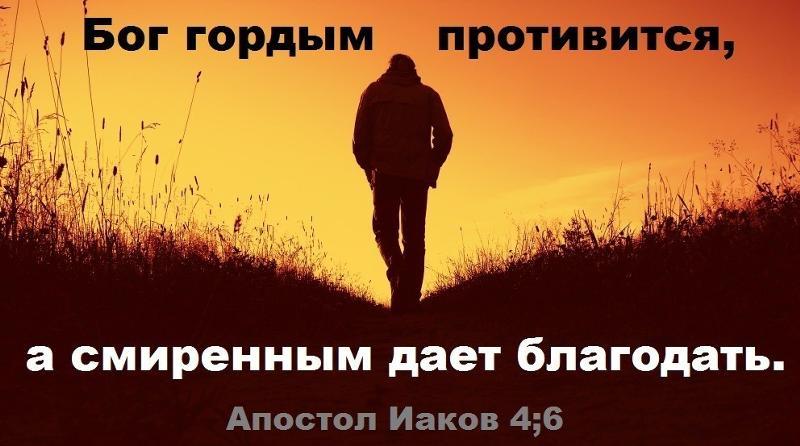 картинки бог гордым противится а смиренным прилагаемые