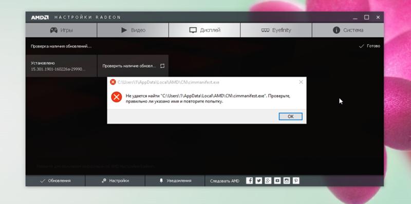 Ответы Mail ru: AMD Radeon Software Crimson Edition ошибка с