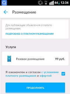 Mail.ru разместить объявление наращивание волос в коврове частные объявления