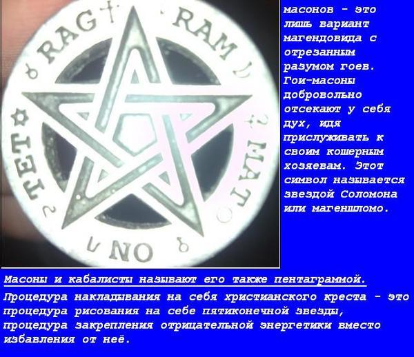 звезда соломона фото и значение