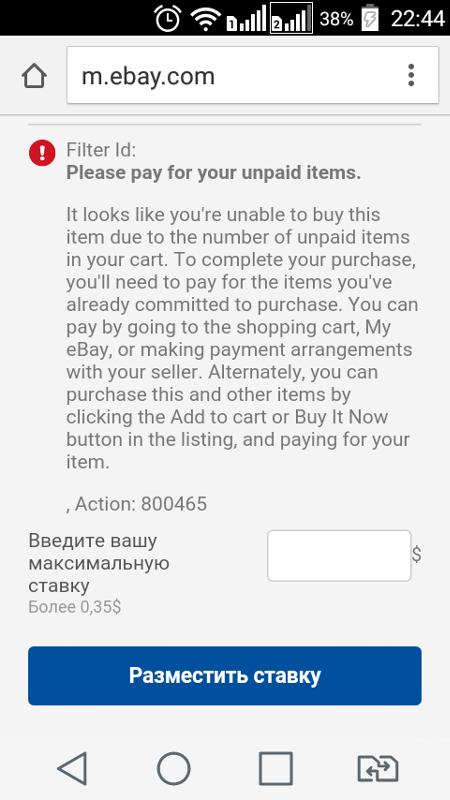 не получается сделать ставку на ebay