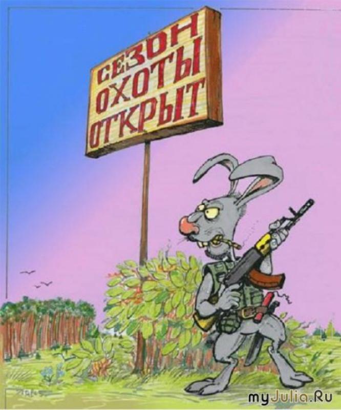 взять картинка с началом охоты всех московских недостроев