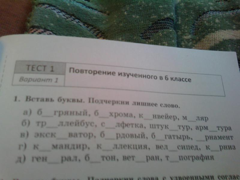 Книга тесты по русскому языку 7 класс книгина
