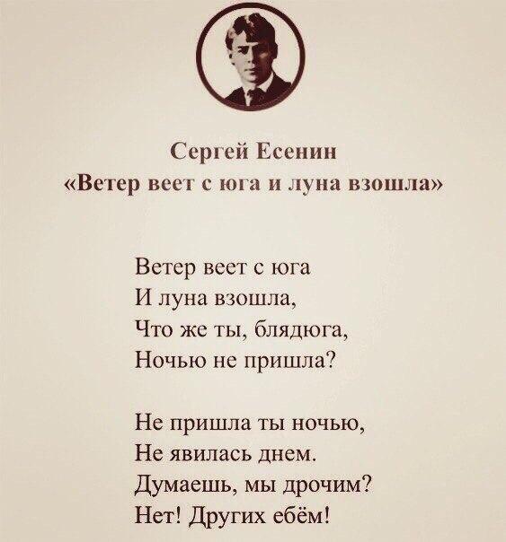 Шлюхи Не Читают Есенина