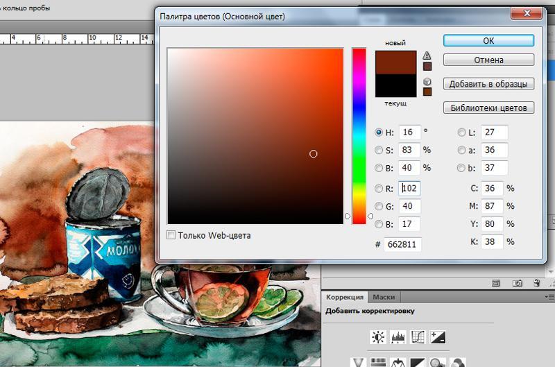 фотошоп вырезать определенный цвет себе