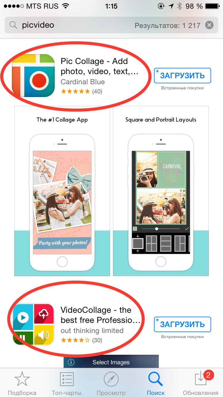 наложить на фото логотип приложение айфон