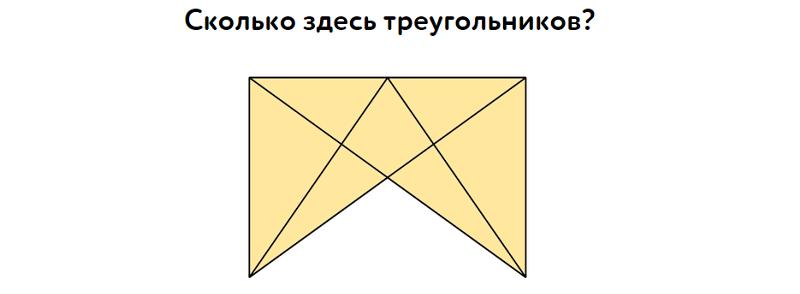 решение задачи картинка сколько тут треугольников отмечают, что