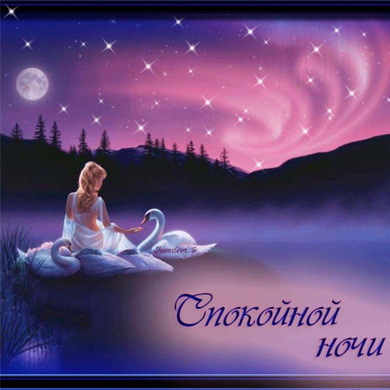 Картинки Спокойной ночи - bygaga.com.ua