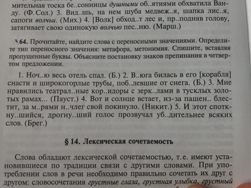 Гдз по русскому языку автор герасименко