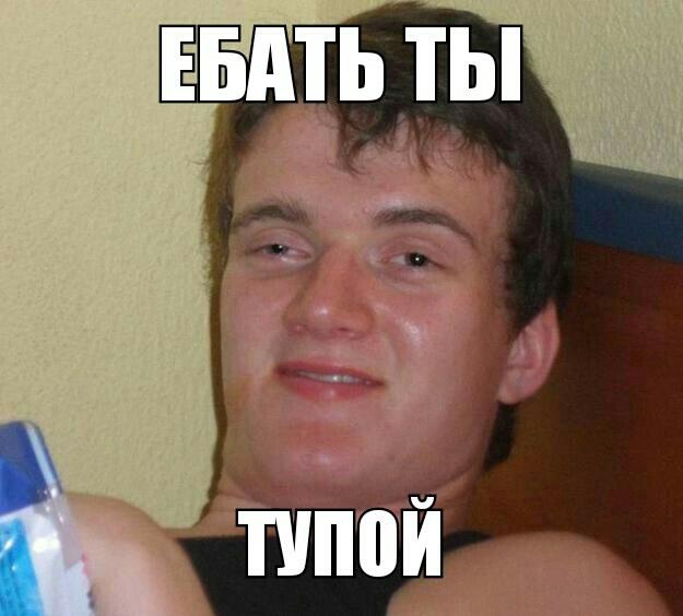 Ебальник на