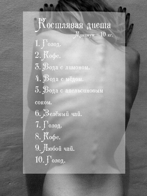 Самая жесткая диета анорексичек