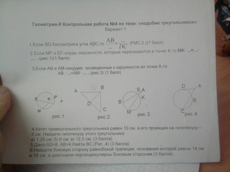 Теме 7 геометрии по гдз треугольники контрольной к по класс