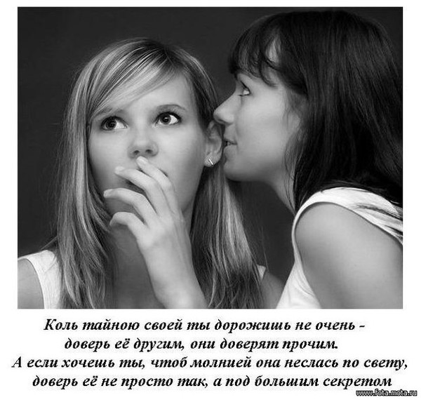 это в надо сохранить знакомство тайне