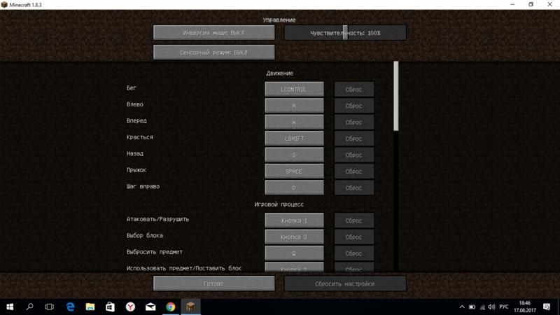 управление в майнкрафте на компьютере #7