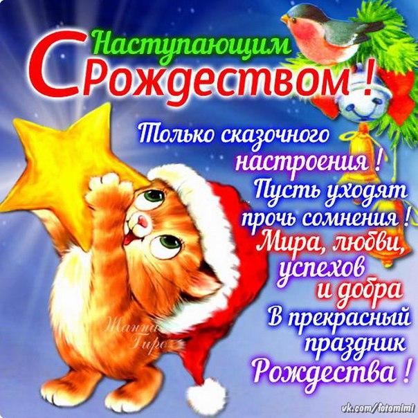 Новому, рождество картинки с наступающим