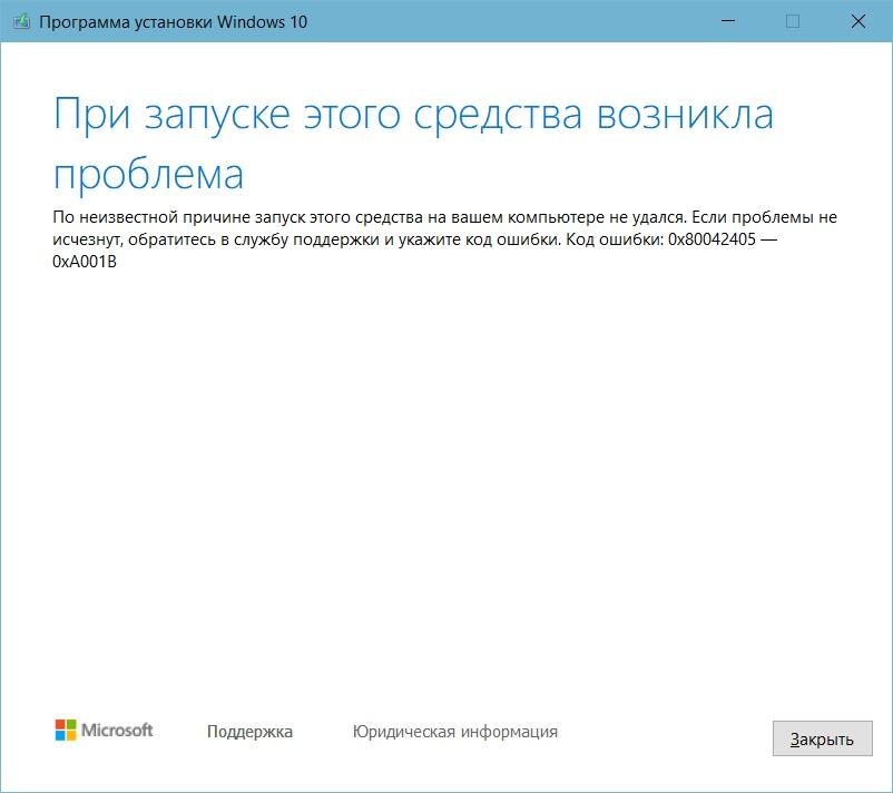 Ответы Mail ru: при запуске этого средства возникла проблема