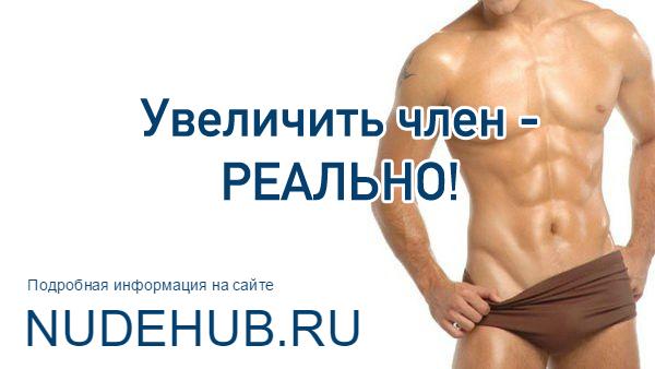 Увеличить пенис операцией