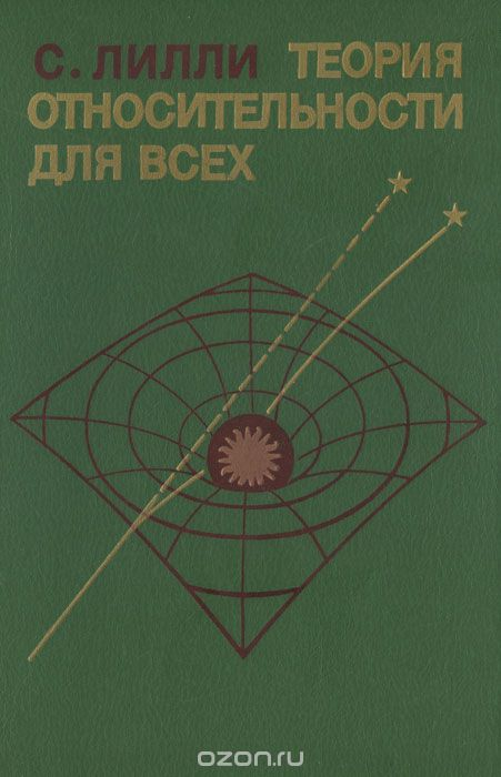 Теория относительности на форекс