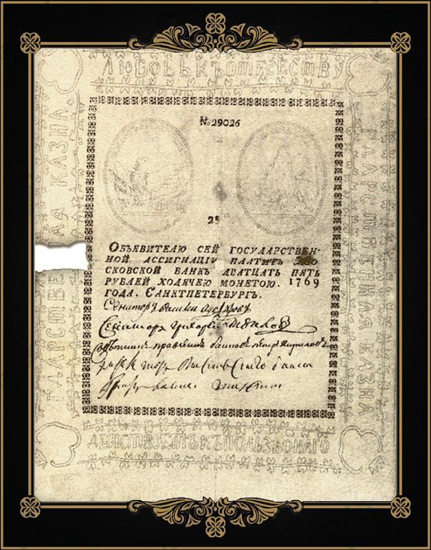 Год введение бумажных ассигнаций vieux rhum anglai 1830 года цена