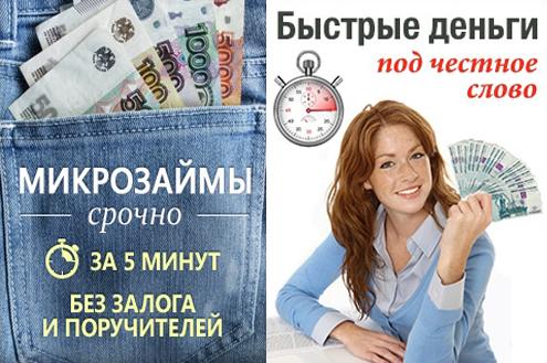 Займы онлайн до зарплаты скачать