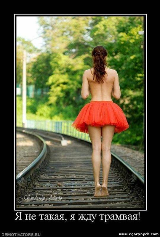 Женский обман демотиваторы двери гардероба