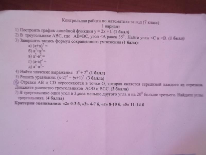 Ответы mail ru Годовая контрольная работа по математике класс Годовая контрольная работа по математике 7 класс