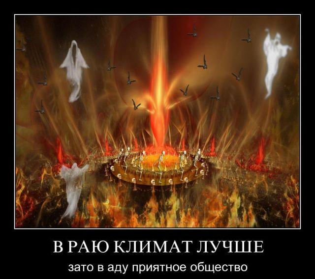 Картинки встретимся в аду