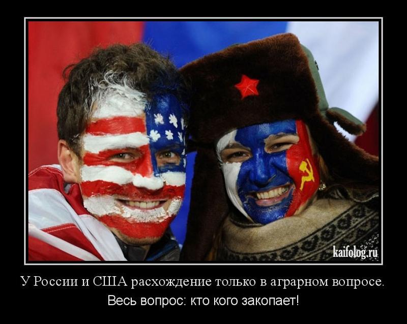 Россия против сша демотиваторы