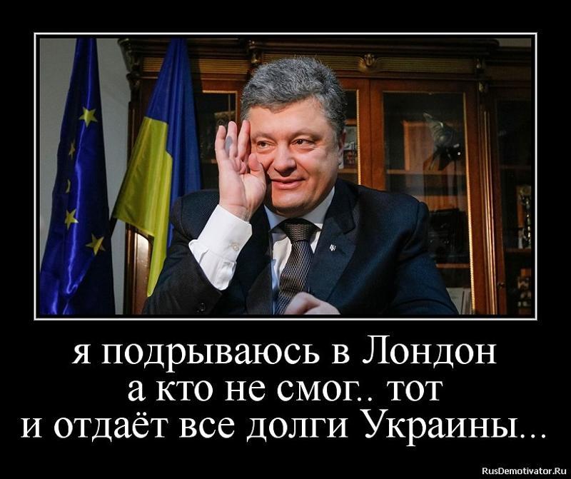 покупайте демотиваторы украина кризис доверия современные картинки