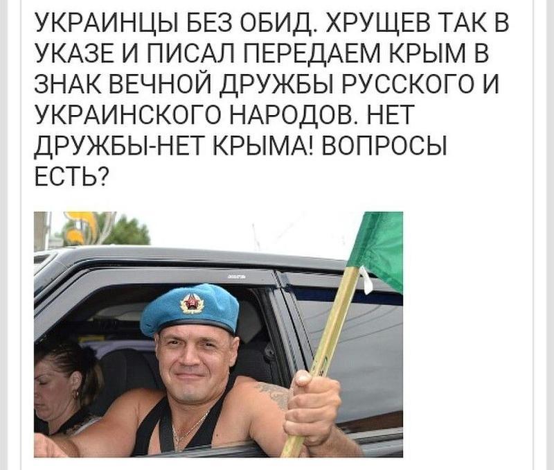 Крым не наш смешные картинки