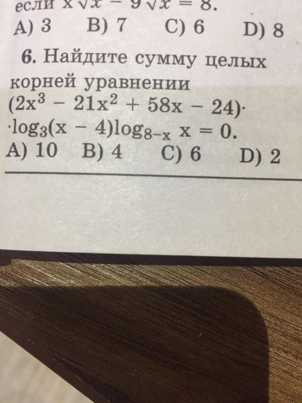 Как решить эту задачу уравнением элективный курс методы решения задач курса планиметрии